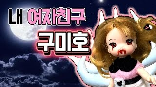 ♥내 여자친구는 구미호!!!♥ 사랑에 빠진 뽀로로 구미호한테 홀리다?!뽀로로 장난감 애니 Pororo Toy Animat 보니티비보니