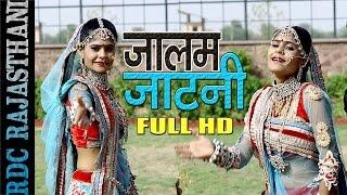 New Rajasthani Song 2016 | JALAM JATANI | Anil Sen | Nagori Hits | FULL Video Song | DJ Remix Song