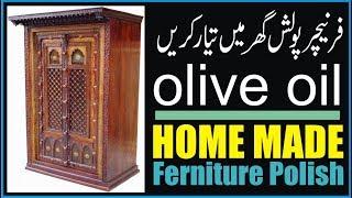 Furniture Polish At Home In Urdu Totke In Urdu make Wood Furniture polish with olive oil Cleaning