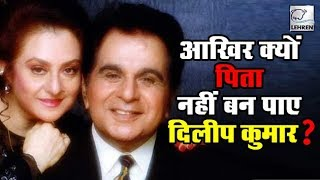 Why Dilip Kumar Could Not Become The Father ?