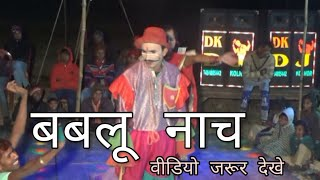 Bablu Dance 1{Jhumta }