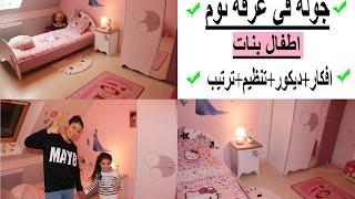 جولة في غرفة نوم بنتي المتواااضعة💓 كيفية تنظيم وترتيب غرفة نوم اطفال بنات💓افكار+ديكور+تنظيم+ترتيب