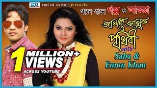 গানে গানে আড্ডা With Singer Emon Khan & Saba   Janle januk prithibi   Cd choice Music   2017