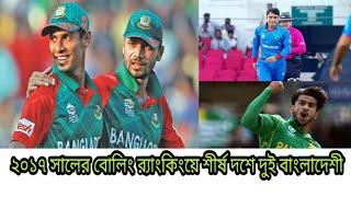 ২০১৭ সালের বোলিং র্যাংকিংয়ে সর্বোচ্চ উইকেট শিকারির তালিকায় দুই বাংলাদেশী। BD Cricket.