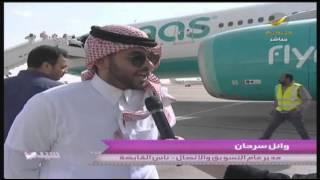 """تقرير #برنامج_سيدتي إيرباص """"330"""" طائرة جديدة تنضم لأسطول طائرات #ناس #طيران_ناس"""