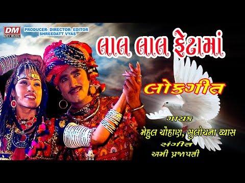 Xxx Mp4 Lal Lal Feta Ma Romantic Video Gujarati Folk Song Mehul Chauhan Amp Sulochna Vyas HD Video 3gp Sex