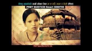 Bishnu Majhi Lok Song