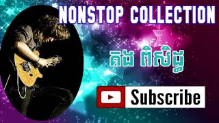 Nonstop Song Collection -  Kong Piseth - khmer song 2014