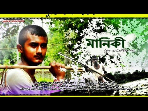 Xxx Mp4 Maniki A Hope From Life A New Assamese Short Film2017 3gp Sex