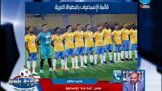 اخبار نادي الاسماعيلي واخر الاستعدادات لمباراة الكويت