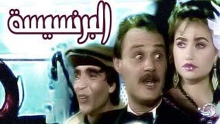 مسرحية البرنسيسة - Masrahiyat El Princesa