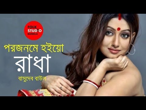 Xxx Mp4 Bonomali Tumi Poro Jonome Hoyo Radha Ft Basudeb Baul Folk Studio Bangla Song 2018 3gp Sex