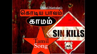 மிருகம்.... Mirugam...New Tamil Christian song 2016