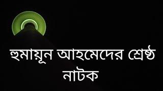 Humayun Ahmed Er Natok Prio Podo Rekha