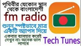 এফ এম রেডিও বাংলা। সেরা অ্যাপস - a better fm radio apps for Bangladesh