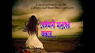 Bangla Sad Song | বেঈমানী মানুষের অন্তরে-বাংলা বিরহের গান 2017 ( Hart Touch)