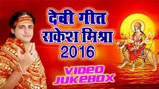 राकेश मिश्रा देवी गीत   Rakesh Mishra Devi Geet - VIDEO JUKEBOX - Bhojpuri Devi Geet 2016 New