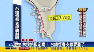 台鐵恆春支線要蓋了 預計2025年通車-民視新聞