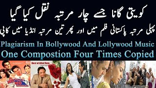 Plagiarism In Bollywood And Lollywood Music    One Compostion Four Times Copied    Copied Songs