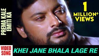 Khei Jane Bhala Lage Re Odia Movie |Prema Kale Emiti Ka| Video Song|Anubhav, Puja, Abhijit Mazumdar