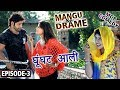 Download Video Download Mor Comedy # Mangu Ke Drame # Episode 3 # घूँघट आली # Comedy # Vijay Varma || Mor Music 3GP MP4 FLV