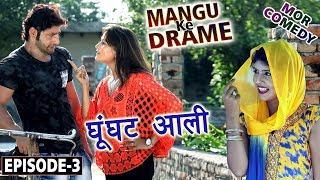 Mor Comedy # Mangu Ke Drame # Episode 3 # घूँघट आली # Haryanvi Comedy # Vijay Varma || Mor Haryanvi