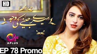 Meray Jeenay Ki Wajah - Episode 78 Promo   A Plus ᴴᴰ Drama   Bilal Qureshi, Hiba Ali, Faria Sheikh