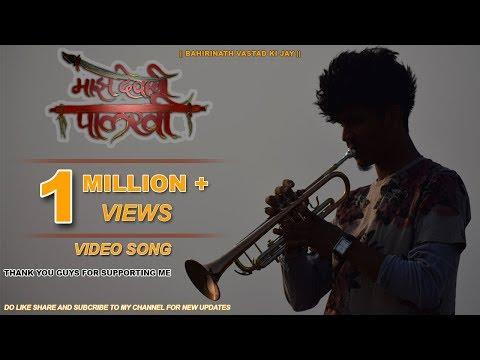 Majhe Devachi Palkhi (Bhuvan Koli) official Song