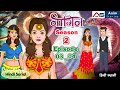 Naagin 2_Episode 03 And 04   Love Story   Serial   Series Story    Anim Stories