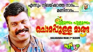 Poolumbum Poolumbum Chomappulla Manga | Kalabhavan Mani 2nd Non stop Comedy