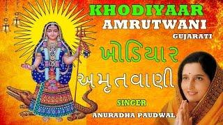 KHODIYAAR AMRUTWANI GUJARATI BHAJAN BY ANURADHA PAUDWAL I FULL AUDIO SONGS JUKE BOX