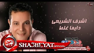 اشرف الشريعى دايما غلط  اغنية جديدة 2017 حصريا على شعبيات Ashraf Elsher3ay Daymn Galat