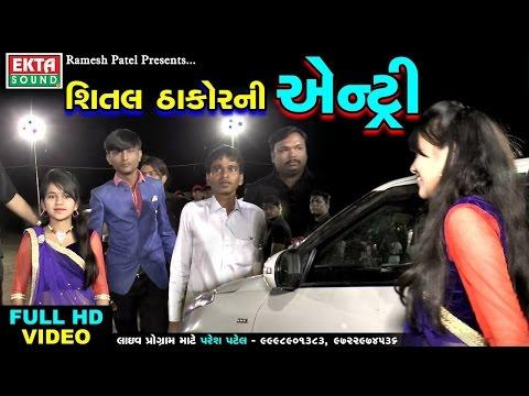Xxx Mp4 Shital Thakor Entry Full HD Video Shital Thakor Non Stop Gujarati Dj Mix Songs 2017 3gp Sex