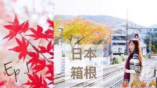 日本箱根 Ep.1|強羅公園、大涌谷、海賊船