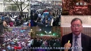 外来人口北京街头抗议示威,中共极权统治崩溃的五步曲