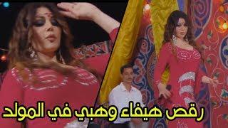 رقص هيفاء وهبي على مسرح المولد ... #مولد_وصاحبه_غايب
