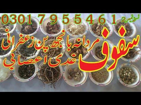 Mardana Banjh Pan | Sperm Ki Miqdar Barhana : 03017955461