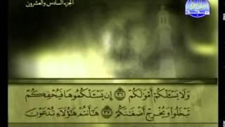 الجزء السادس والعشرون (26) من القرآن الكريم بصوت الشيخ علي الحذيفي