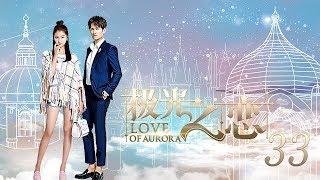 极光之恋 33丨Love of Aurora 33(主演:关晓彤,马可,张晓龙,赵韩樱子)【TV版】
