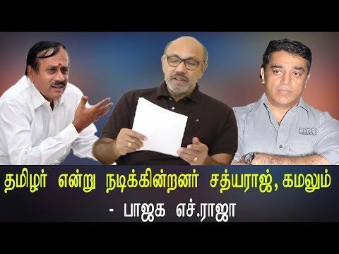 Baahubali 2 ban - தமிழர் என்று நடிக்கின்றனர் சத்யராஜ், கமலும் - H Raja - Latest Tamil Cinema News