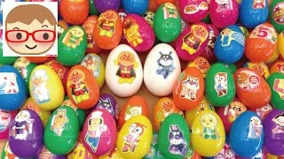 アンパンマン おもちゃ たまご サプライズエッグ Anpanman Surprise Eggs