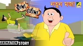 Hada Bhoda | Natun Maja | Bangla Cartoon Video | হাঁদা ভোঁদা