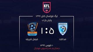 Kabul Futsal League Match 1 Highlights