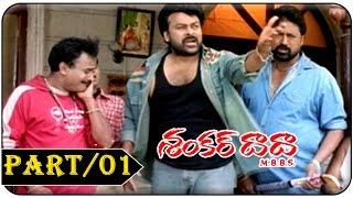 Shankar Dada Telugu Movie Part 1/13 || Chiranjeevi & Sonali Bendre || shalimarcinema