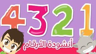 أنشودة الأرقام للأطفال بدون موسيقى | أغنية الأرقام باللغة العربية للأطفال  - نشيد الأرقام بدون ايقاع