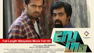 Vegam Full Length Malayalam Movie 2014 Full HD