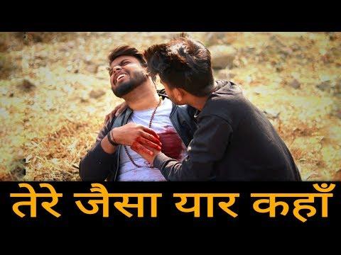 Xxx Mp4 दोस्ती की है निभानी तो पड़ेगी Heart Touching Video Roshan Tripathi 3gp Sex