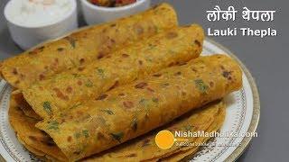 Download Gujarati Thepla   थेपला - चाहे नाश्ते में खायें या यात्रा-पिकनिक में साथ ले जायें । Dudhi Na Thepla