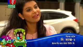 Mr. Jackes 2 | BanglaVision Eid Natok Promo | Eid al-Adha 2017