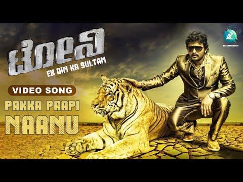 Xxx Mp4 Tony Kannada Movie Songs Pakka Paapi Naanu Full Video Hot Song 3gp Sex